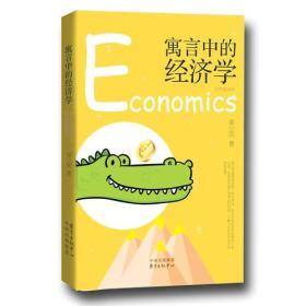 新书--寓言中的经济学(精装)