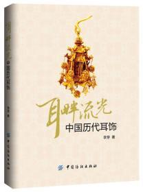 耳畔流光:中国历代耳饰