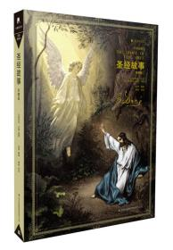 圣经故事 古斯塔夫·多雷 绘 吉林出版集团 9787553416014