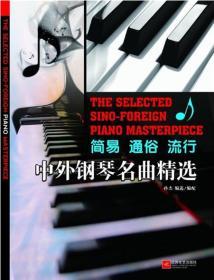 中外钢琴名曲精选