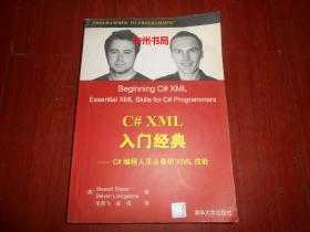 C#XML入门经典--C#编程人员必备的XML技能 带防伪贴(有多枚馆藏印章 内页无勾划 正版现货 详看实书照片)