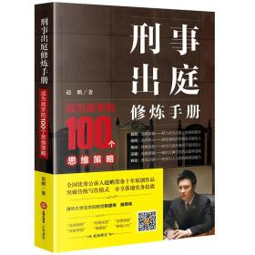 刑事出庭修煉手冊:成為高手的100個思維策略