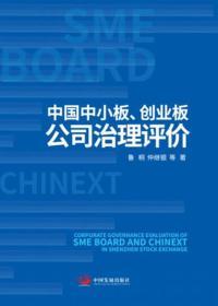中国中小板、创业板公司治理评价