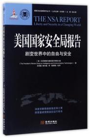 国家安全战略研究丛书:美国国家安全局报告(剧变世界中的自由与安全)
