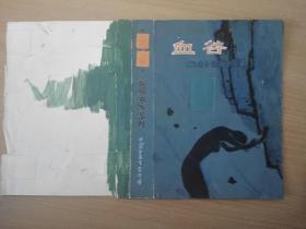 毛国宣为西亚北非短篇小说集《血谷》所作封面设计手稿及其出版资料一组