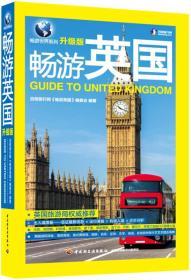 畅游世界系列:畅游英国(升级版)