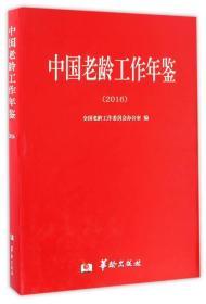 中国老龄工作年鉴(2016)
