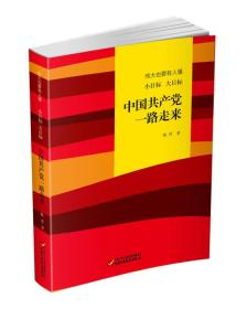 伟大也要有人懂·小目标·大目标:中国共产党一路走来
