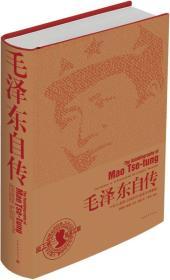 毛泽东自传(中英文插图影印典藏版)