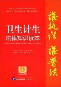 谁执法谁普法系列丛书:卫生法律知识读本