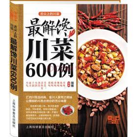 中国好味道·舌尖上的川菜:最解馋川菜600例