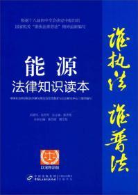 谁执法谁普法系列丛书:能源法律知识读本