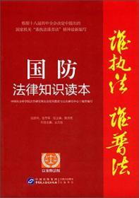 国防法律知识读本(以案释法版)