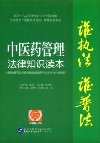 中医药管理法律知识读本