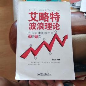 艾略特波浪理论 帮你在中国股市中低买高卖