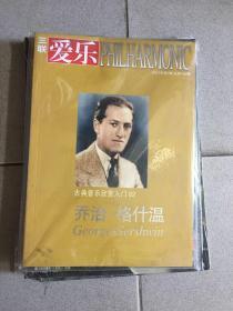 三联爱乐:古典音乐欣赏入门62 zwg