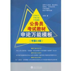 公务员考试教材申论万能模板(考霸2.0版)