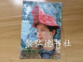 1985年时装挂历
