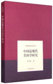 中国近现代名辩学研究