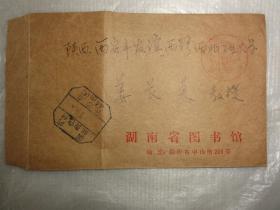 湖南省图书馆信封一个(邮资已付戳)八十年代