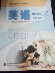 英语教师用书2(基础模块)