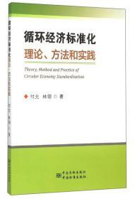 循环经济标准化理论、方法和实践