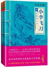 小李飞刀2:边城浪子(上下)