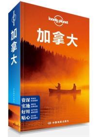 Lonely Planet 旅行指南系列:加拿大