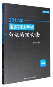 2017年国家司法考试白斌的理论法模拟卷