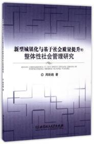 新型城镇化与基于社会质量提升的整体性社会管理研究
