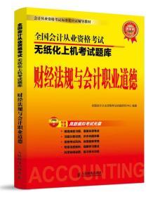 全国会计从业资格考试无纸化上机考试题库:财经法规与会计职业道德