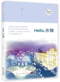Hello,古镇
