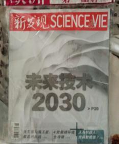 新发现杂志2018年第六期