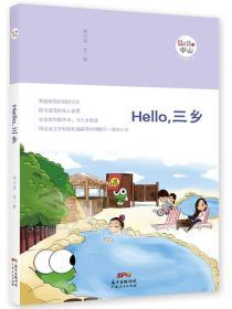 Hello,三乡