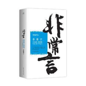 非常言:1840-1949中国人的非常话语 (黑色封面)