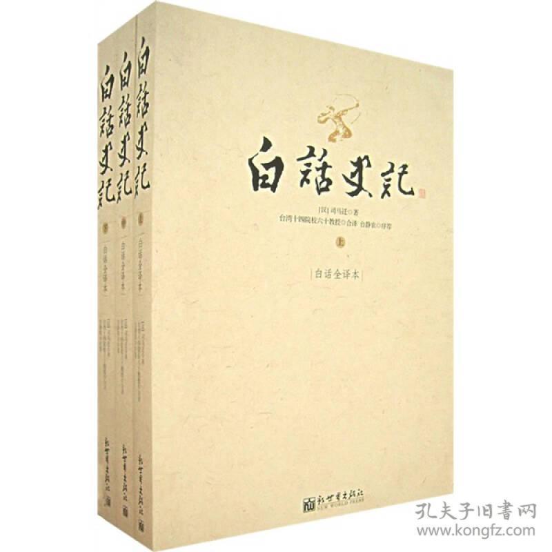 白话史记 下册 精装 司马迁 古典名著今译读本 实物图