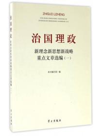 治国理政新理念新思想新战略重点文章选编(1)