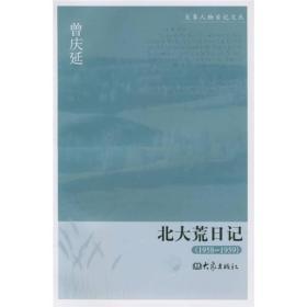 北大荒日记(1958-1959)