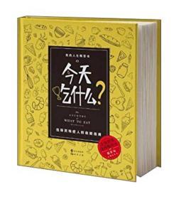 今天吃什么漫娱文化长江出版社