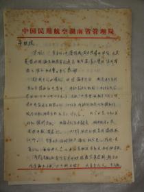 黄政帆手迹4张(写给姜长英先生)中国民用航空湖南省管理局信笺
