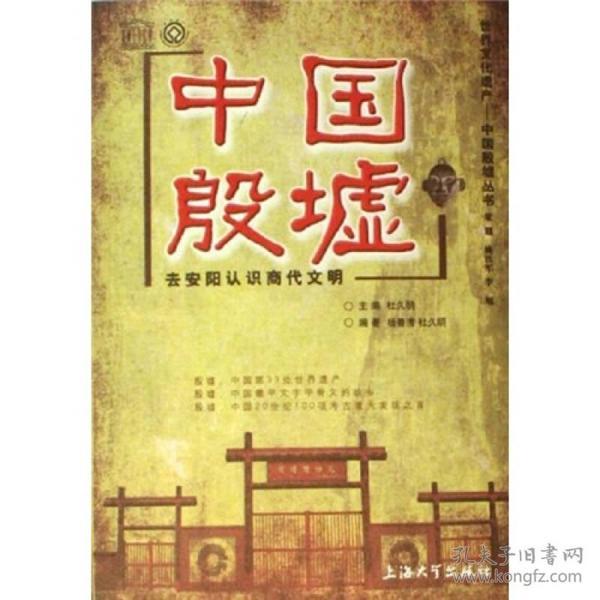 中国殷墟:去安阳认识商代文明