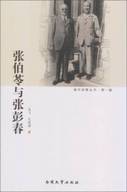 张伯苓与张彭春