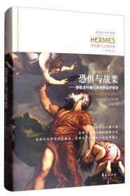 西方传统·经典与解释:基督教与古典传统:恐惧与战栗(全新塑封)