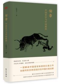 佞幸:中国宦官与中国政治(精装全新未拆封)