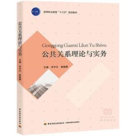 """公共关系理论与实务(高等职业教育""""十三五""""规划教材)"""