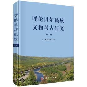 呼伦贝尔民族文物考古研究(第3辑)