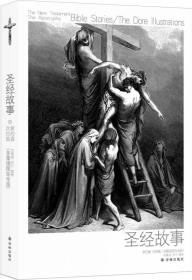 圣经故事/新约篇 次经篇(多雷插图完全版)