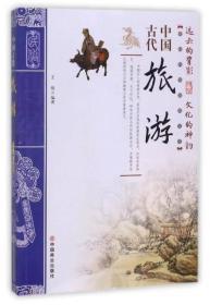 中国古代旅游/中国传统民俗文化