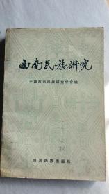 西南民族研究
