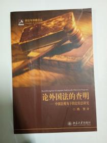 论外国法的查明--中国法视角下的比较法研究
